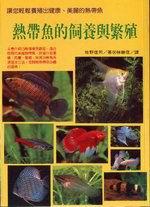熱帶魚的飼養與繁殖