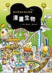 漫畫生物:教科書裡的瘋狂實驗