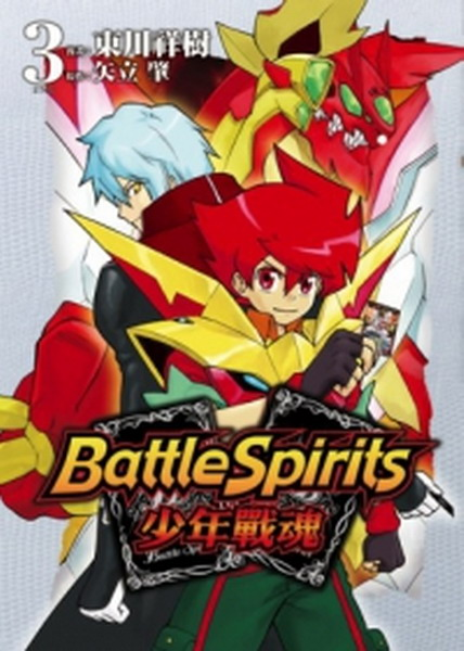 Battle Spirits少年戰魂(3)