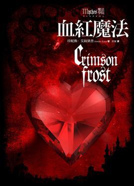 魔法學院(4):血紅魔法<br> Mythos Academy4:Crimson Frost