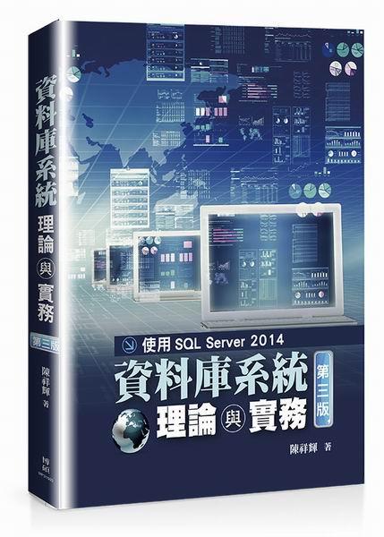 資料庫系統理論與實務(第三版)