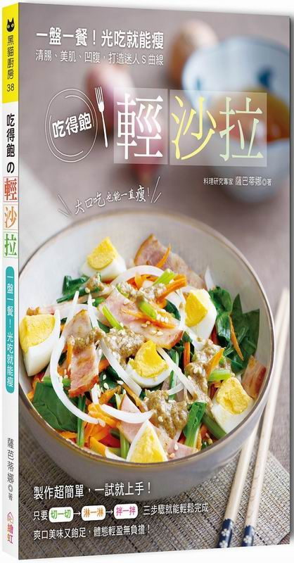 吃得飽輕沙拉:一盤一餐!光吃就能瘦,清腸、美肌、凹腹,打造迷人S曲線