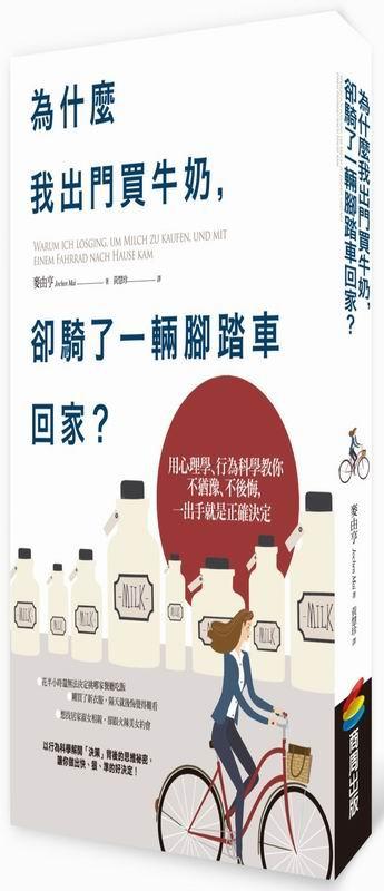 為什麼我出門買牛奶,卻騎了一輛腳踏車回家?:用心理學、行為科學教你不猶豫、不後悔,一出手就是正確決定