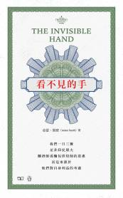看不見的手 The Invisible Hand(中英對照)