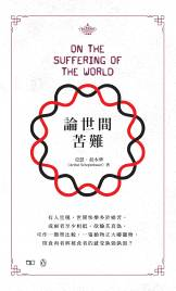 論世間苦難 On the Suffering of the World(中英對照)