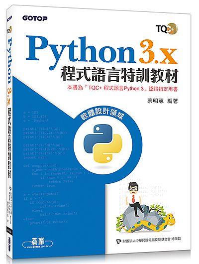 Python 3.x 程式語言特訓教材