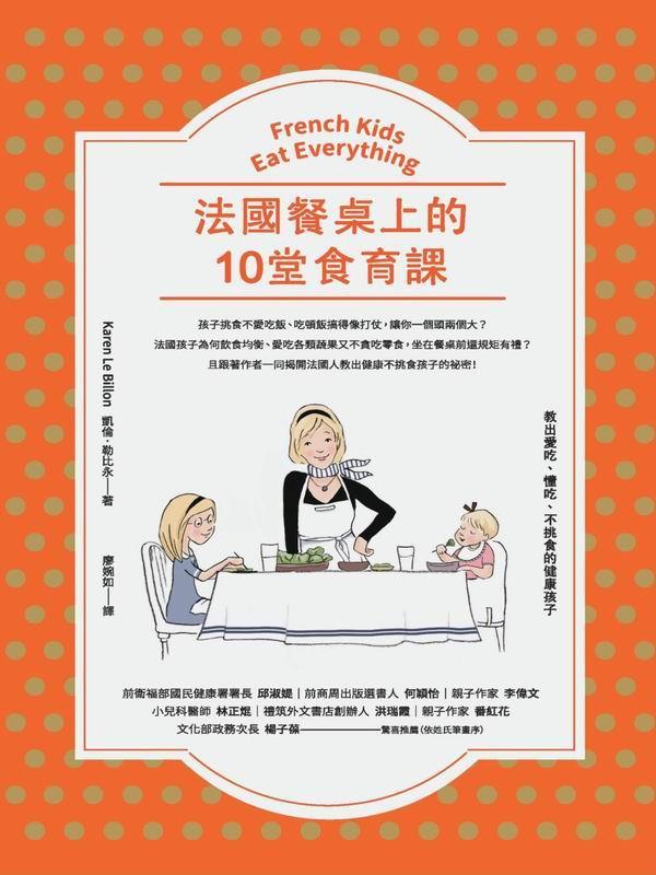 法國餐桌上的10堂食育課:教出愛吃、懂吃、不挑食的孩子