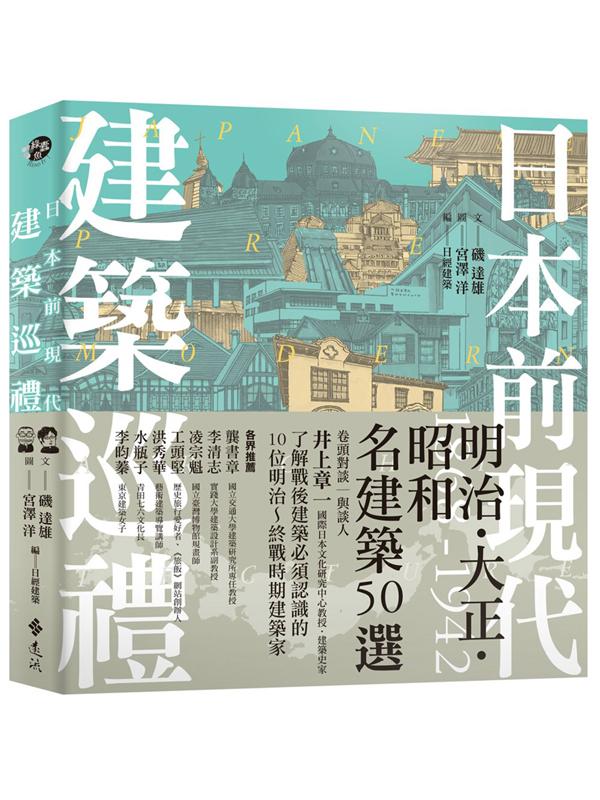 日本前現代建築巡禮:1868-1942明治•大正•昭和名建築50選