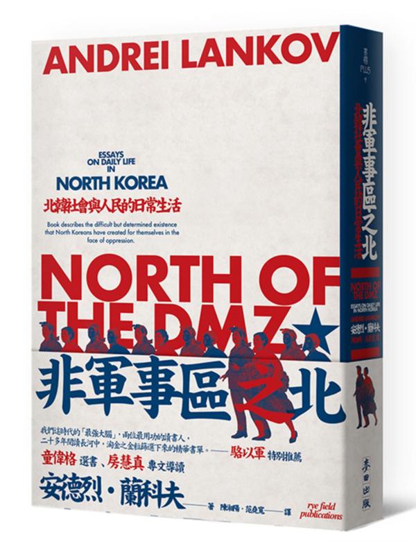 非軍事區之北:北韓社會與人民的日常生活