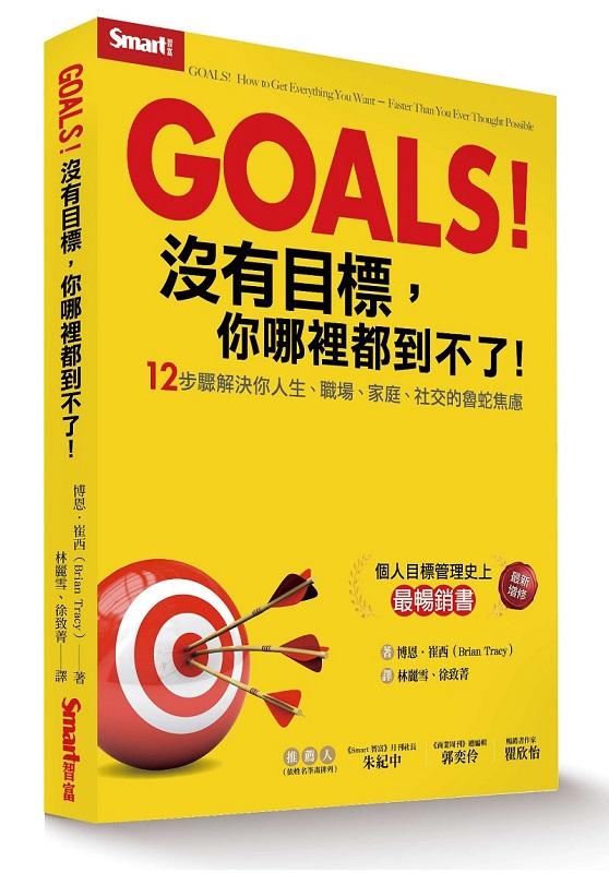 Goals!沒有目標,你哪裡都到不了:12步驟解決你人生、職場、家庭、社交的魯蛇焦慮