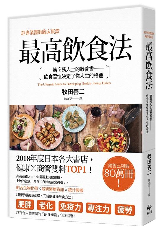 經專業醫師臨床實證—最高飲食法:給商務人士的教養書,飲食習慣決定了你人生的格差