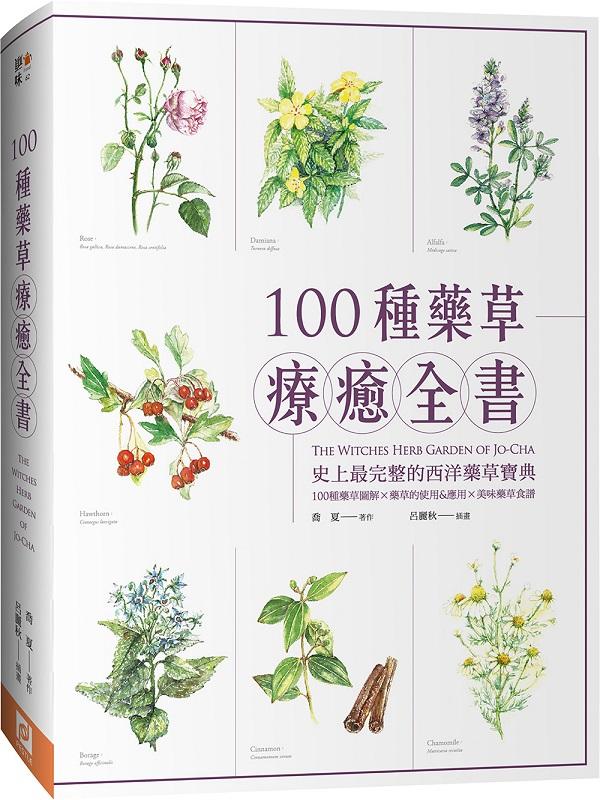 100種藥草療癒全書:史上最完整的西洋藥草寶典,100種藥草圖解×藥草的使用&應用×美味藥草食譜(暢銷典藏版)