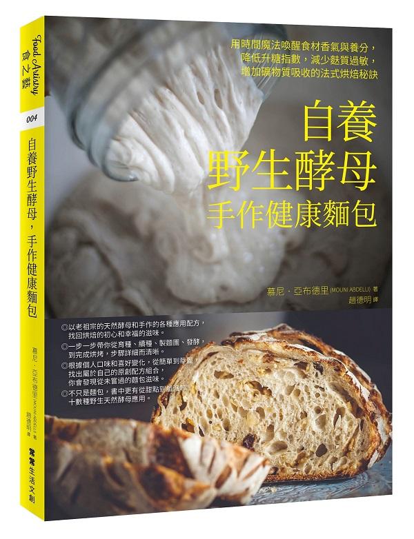 自養野生酵母,手作健康麵包:用時間魔法喚醒食材香氣與養分,降低升糖指數,減少麩質過敏,增加礦物質吸收的法式烘焙秘訣