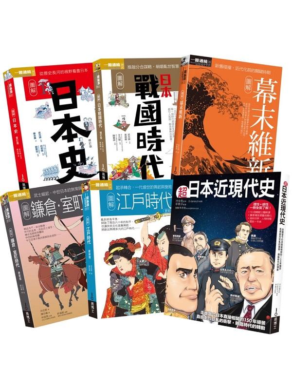 一次看盡日本史大河套書