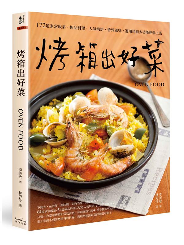 烤箱出好菜(二版):172道家常飯菜•極品料理•人氣烘焙•特殊風味,運用烤箱多功能輕鬆上菜