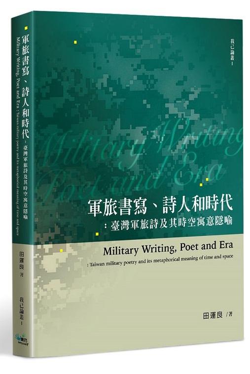 軍旅書寫、詩人和時代:臺灣軍旅詩及其時空寓意隱喻