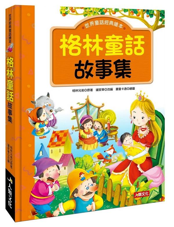 世界經典童話繪本:格林童話故事集(精裝)