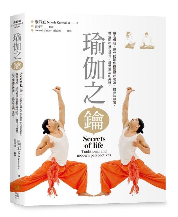 瑜伽之鑰 :融合傳統、現代的瑜伽觀點與呼吸法、體位法練習,從心開始自我提升,感受生活的美好。
