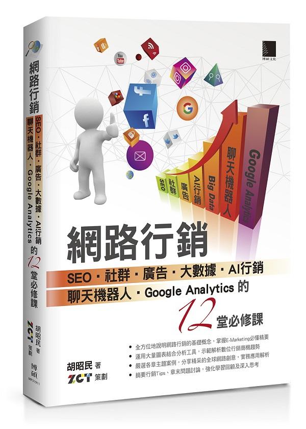 網路行銷:SEO•社群•廣告•大數據•AI行銷•聊天機器人•Google Analytics的12堂必修課