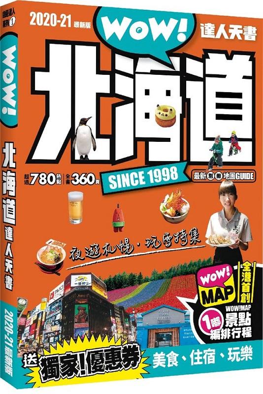 北海道達人天書2020-21最新版