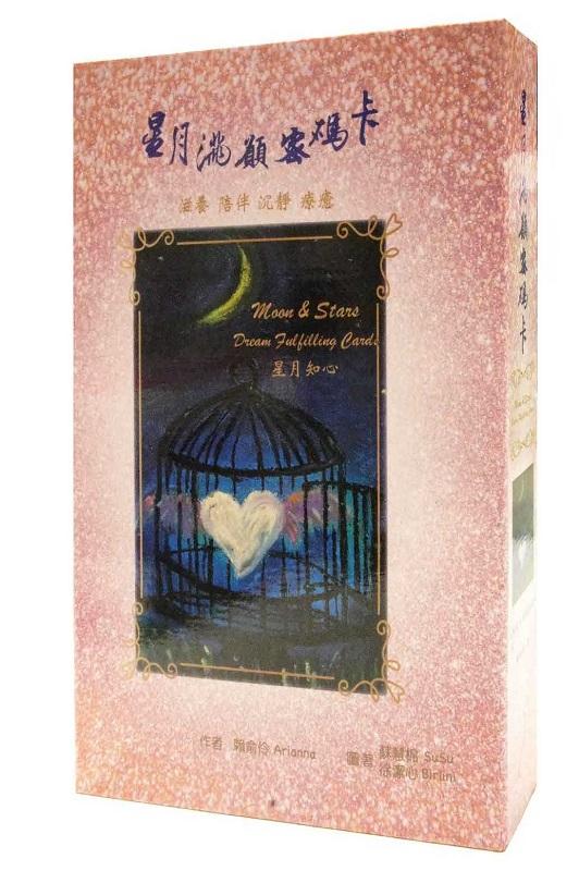 星月滿願密碼卡(書+44張滿願密碼卡)