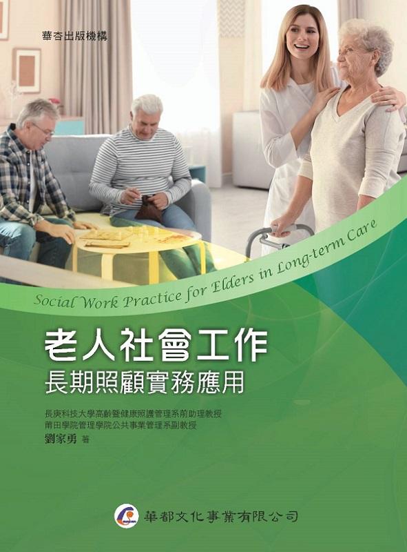 老人社會工作:長期照顧實務應用