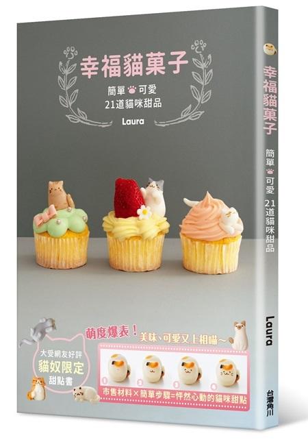 幸福貓菓子  簡單x可愛 21道貓咪甜品