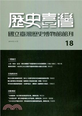 歷史臺灣:國立臺灣歷史博物館館刊第十八期