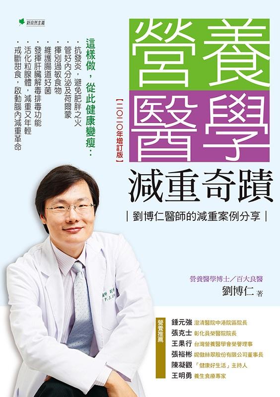 營養醫學減重奇蹟:劉博仁醫師的減重案例分享【2020年增訂版】