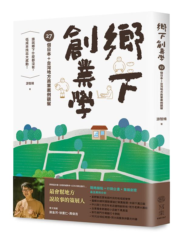鄉下創業學:27個日本+台灣地方商業案例觀察
