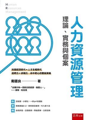 人力資源管理:理論、實務與個案