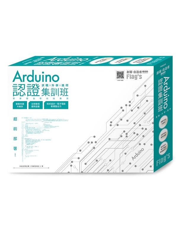 Flags 創客.自造者工作坊 Arduino 認證集訓班:求職x升學x進修 超前部署