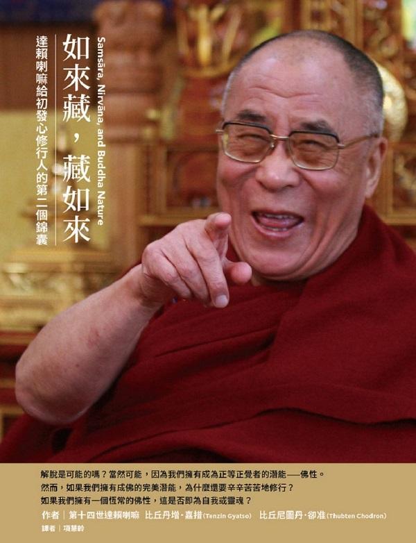 如來藏,藏如來:達賴喇嘛給初發心修行人的第二個錦囊