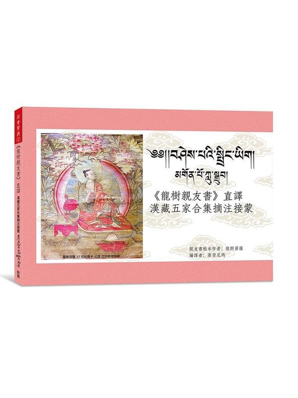 《龍樹親友書》直譯漢藏五家合集摘注接蒙(附MP3CD)