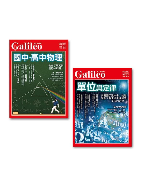 國中高中物理+單位與定律(二冊套書):人人伽利略系列