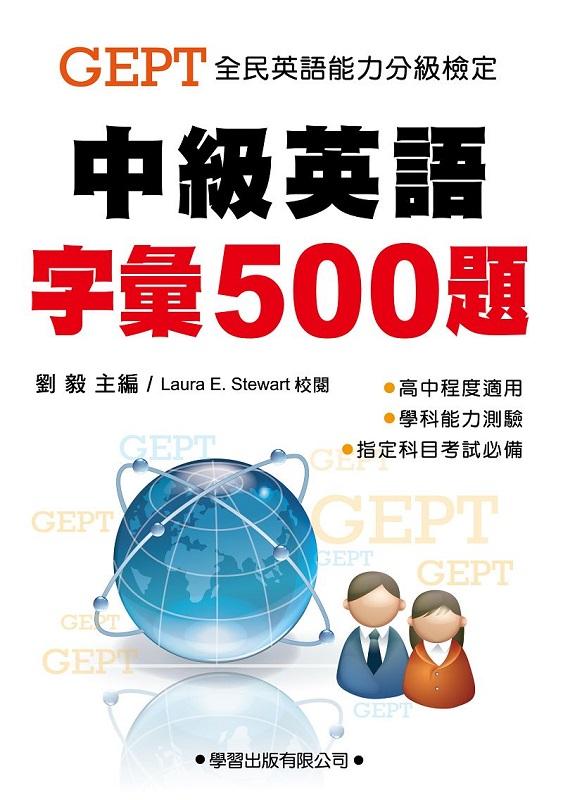中級英語字彙500題 教師手冊