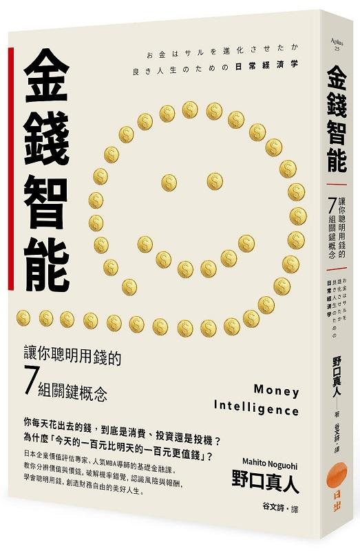 金錢智能:讓你聰明用錢的7組關鍵概念