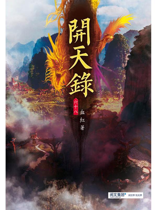 開天錄(第六十八卷):無上魔國