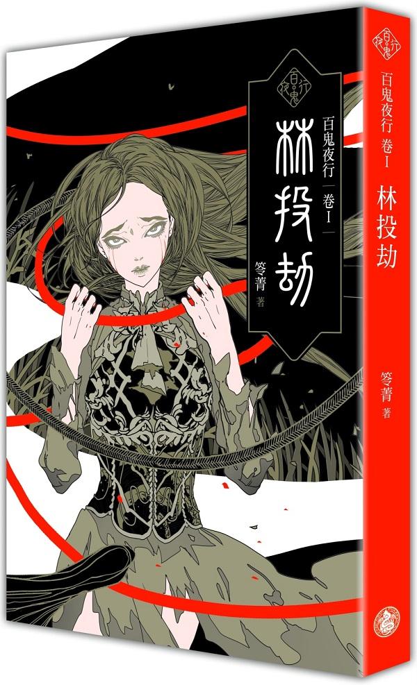 百鬼夜行卷1:林投劫