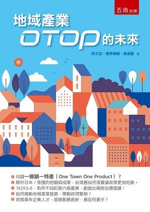 地域產業OTOP 的未來