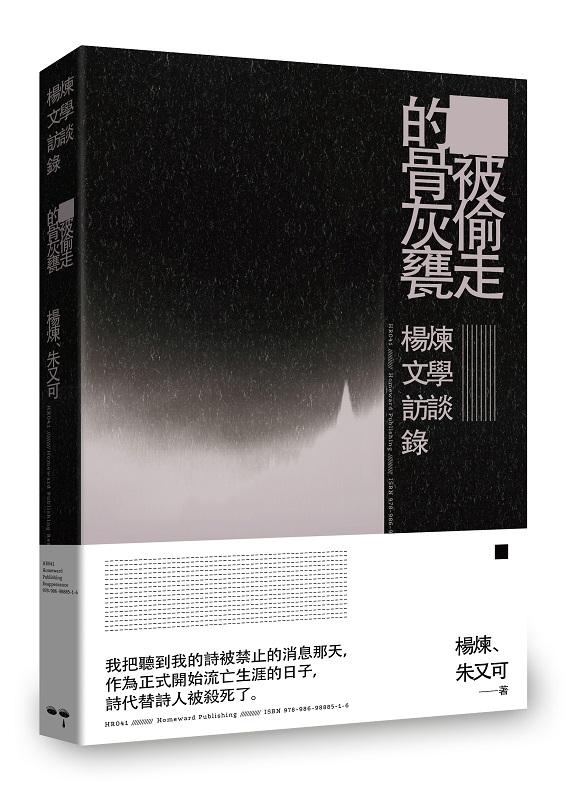 被偷走的骨灰甕:楊煉文學訪談錄