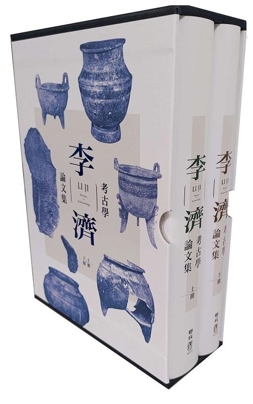 李濟考古學論文集(二版)