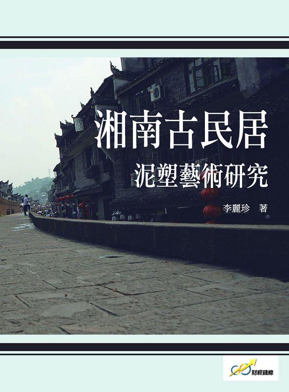 湘南古民居泥塑藝術研究