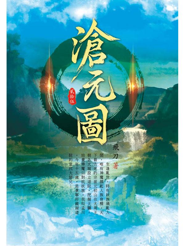 滄元圖(第二十五卷):東寧城主