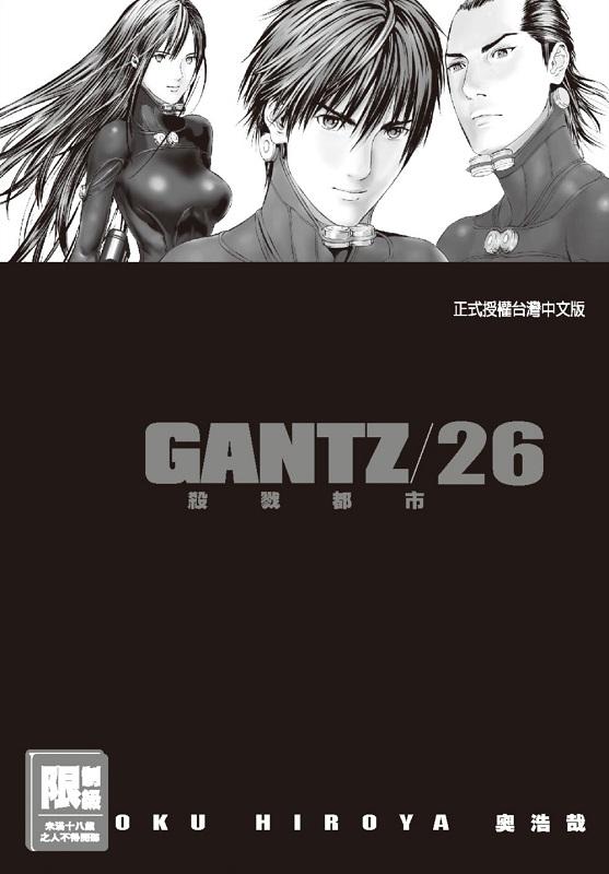 GANTZ殺戮都市 (26)
