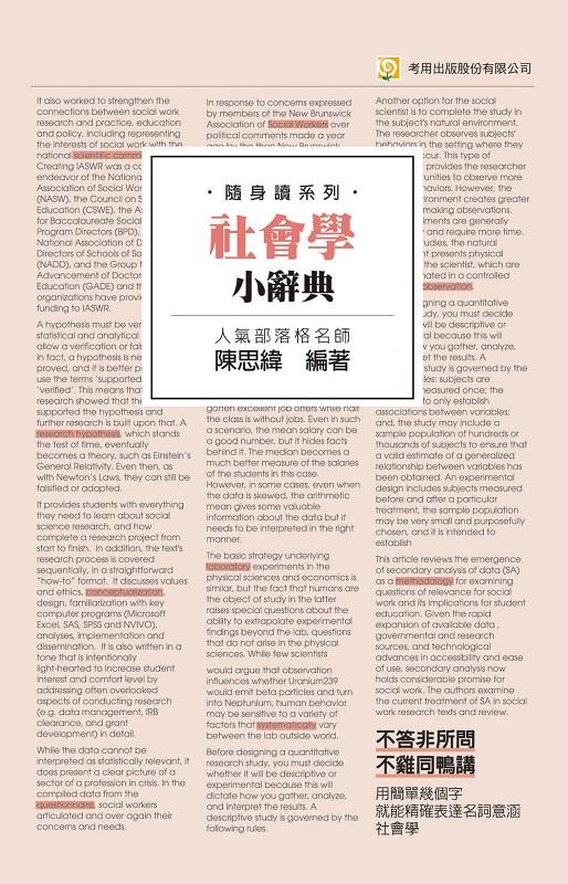 社會學小辭典(隨身版)(二版)