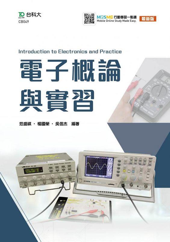 電子概論與實習-最新版-附MOSME行動學習一點通