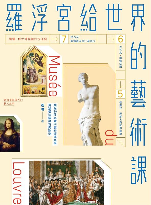 羅浮宮給世界的藝術課:細品20件必看珍寶的經典美學,更讀懂法國與古典歐洲