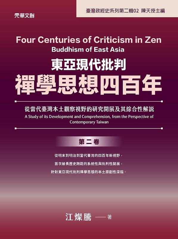 東亞現代批判禪學思想四百年(第二卷):從當代臺灣本土觀察視野的研究開展及其綜合性解說