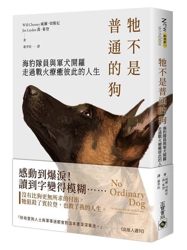 牠不是普通的狗:海豹隊員與軍犬開羅走過戰火療癒彼此的人生